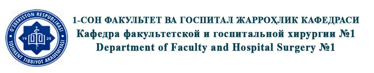 Department of Faculty and Hospital Surgery №1